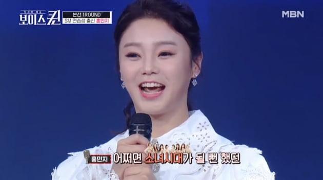소녀시대 멤버가 될 뻔했다고 주장한 홍민지/사진=MBN '보이스퀸' 영상 캡처