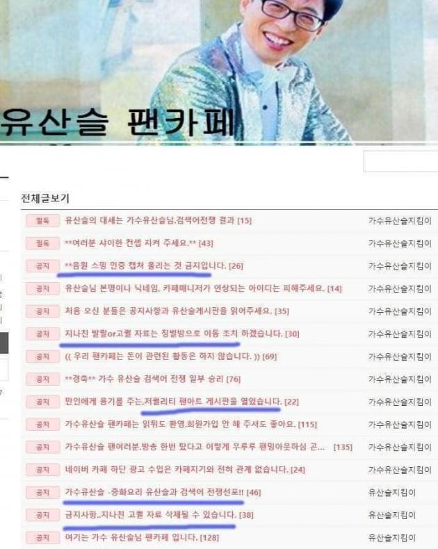 이슈+|송가인 인기 넘보는 유산슬…'유재석=김태호의 장난감' 공식이 답
