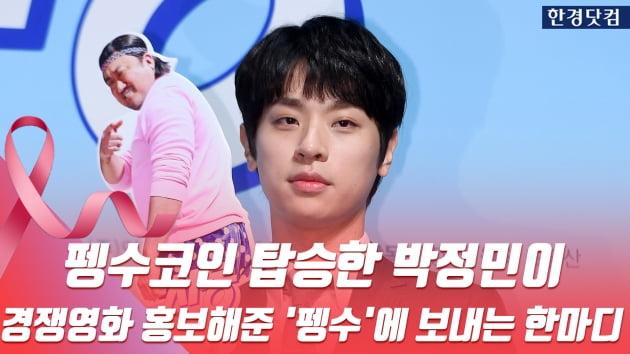 HK영상 펭수코인 탑승한 박정민이 경쟁영화 홍보해준 '펭수'에 보내는 한마디