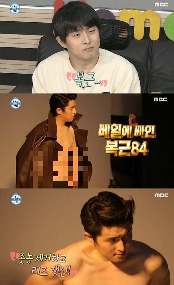 MBC '나 혼자 산다' 기안84 화보 /사진=MBC 방송화면 캡처