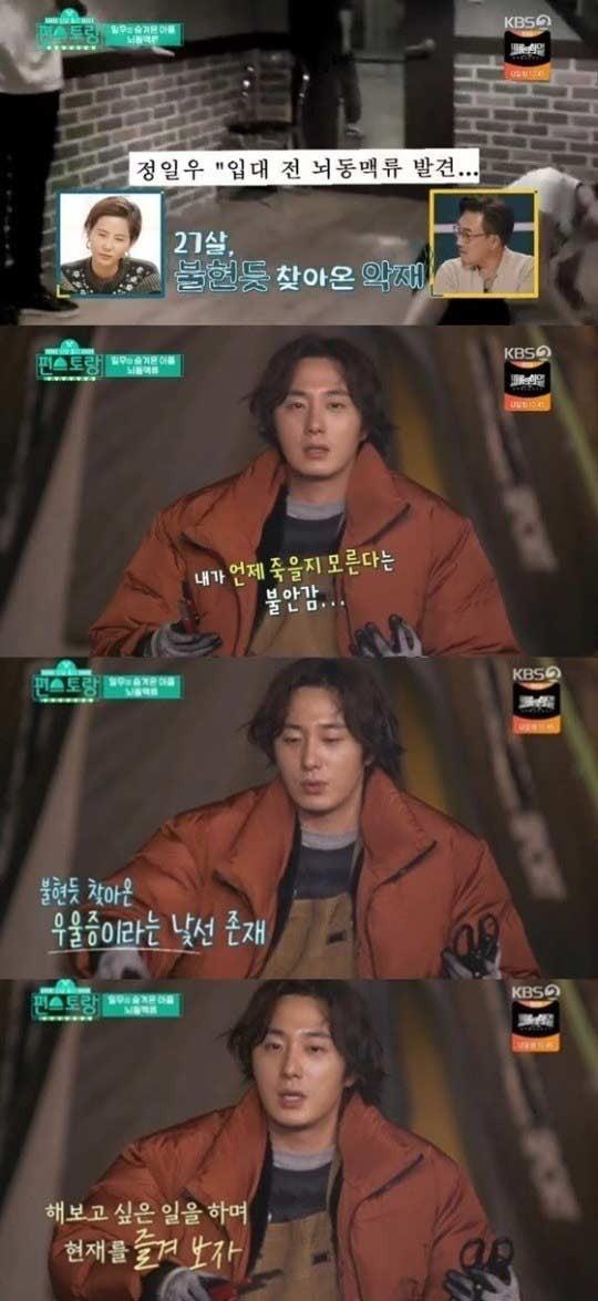 KBS2 '신상출시 편스토랑' 정일우 뇌동맥류 투병 고백 /사진=KBS2 방송화면 캡처