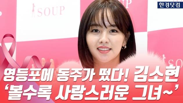 HK영상 김소현, 영등포에 뜬 동주…'볼수록 사랑스러운 그녀~'