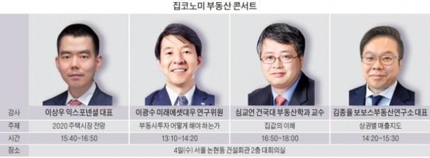 """""""집값 내년에도 상승"""" vs """"상반기가 변곡점"""""""