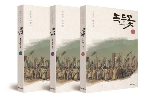'녹두꽃' 작가판 대본집 출간. / 제공=북로그컴퍼니