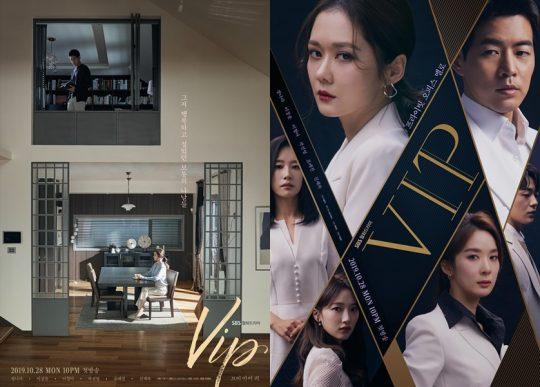 'VIP' 포스터./사진제공=SBS