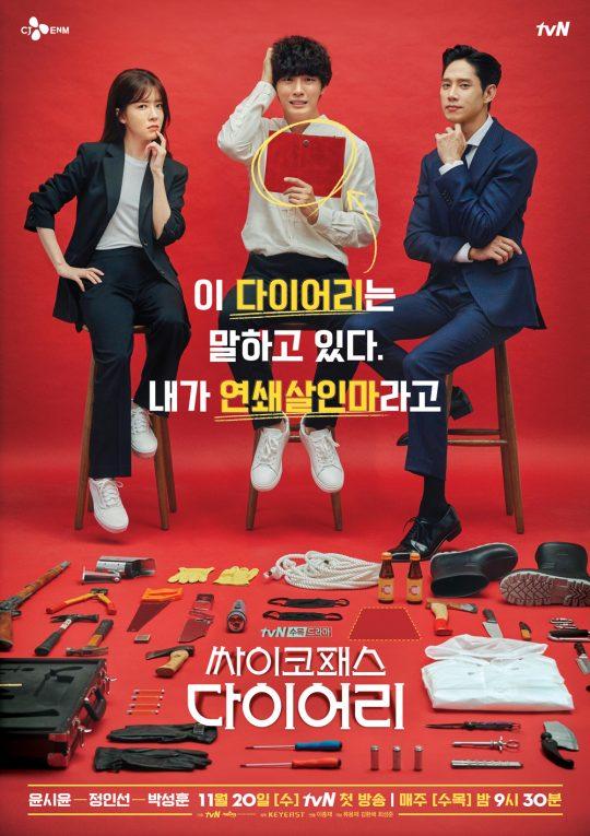 tvN 새 수목드라마 '싸이코패스 다이어리' 포스터. / 제공=tvN