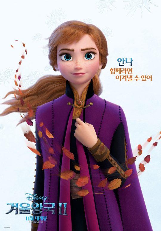 영화 '겨울왕국2'의 안나 캐릭터 포스터. /사진제공=월트디즈니 컴퍼니 코리아