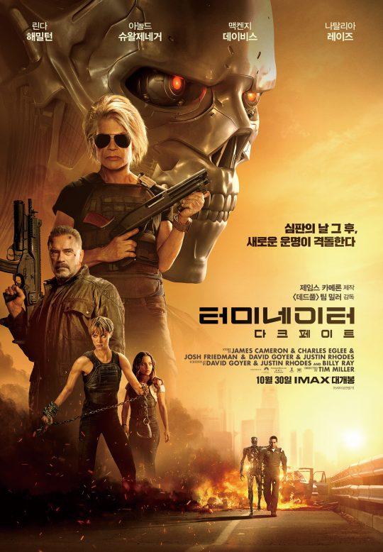 영화 '터미네이터: 다크 페이트' 포스터./ 사진제공=월트디즈니컴퍼니 코리아
