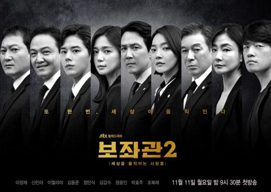 JTBC 새 월화드라마 '보좌관: 세상을 움직이는 사람들 시즌2' 단체포스터. /사진제공=스튜디오앤뉴