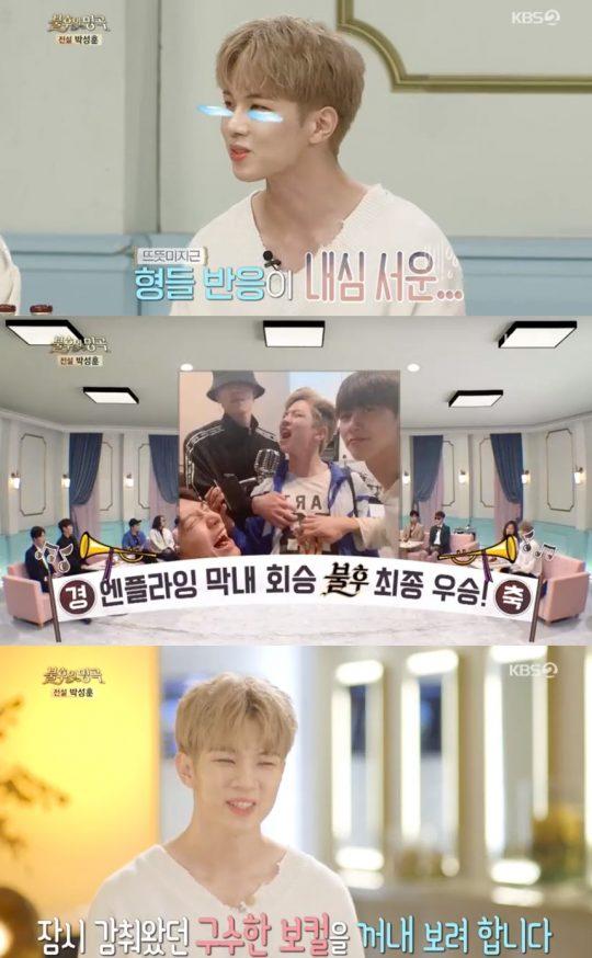사진=KBS2 '불후의 명곡' 방송화면 캡처