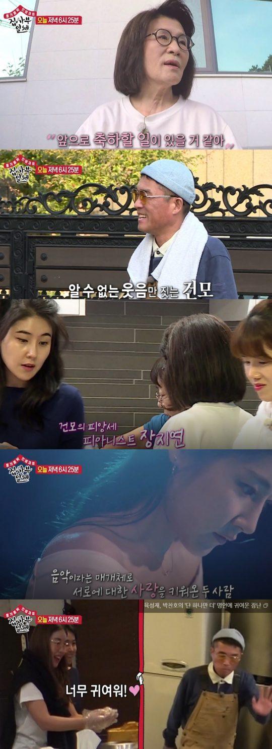 SBS '집사부일체' 예고 영상. /사진제공=SBS