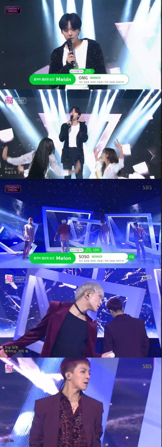 SBS '인기가요' 방송화면. /사진제공=SBS