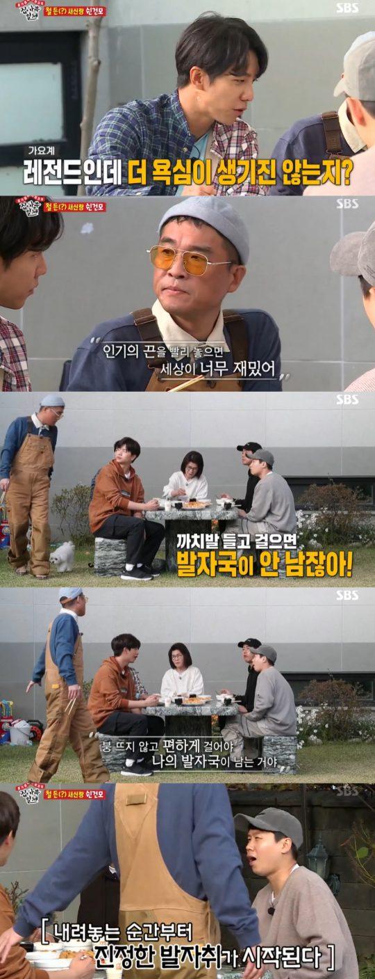SBS '집사부일체' 방송화면. /사진제공=SBS