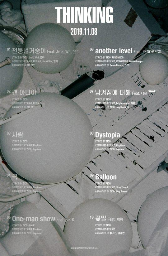 가수 지코의 새 음반 곡 목록. / 제공=KOZ엔터테인먼트
