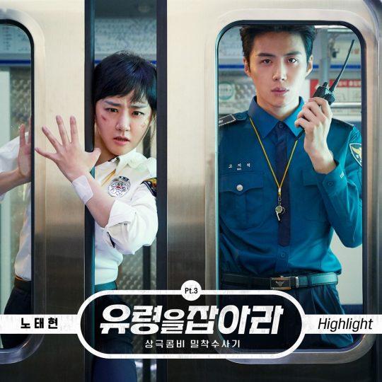 tvN 월화드라마 '유령을 잡아라' OST 커버 이미지 / 사진제공=CJENM