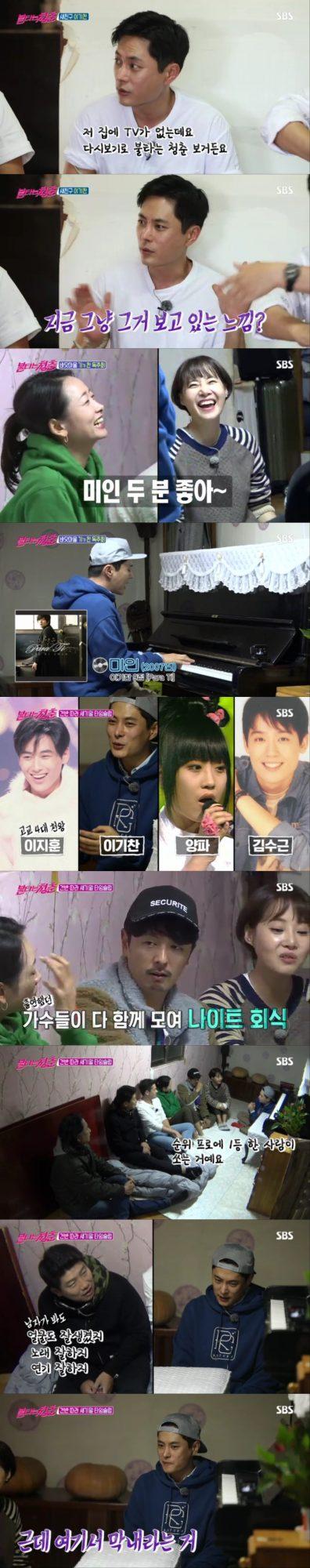 '불타는 청춘' 방송 캡처. /사진제공=SBS