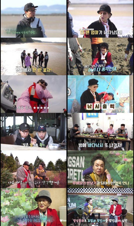 '최고의 한방' 방송 화면./사진제공=MBN