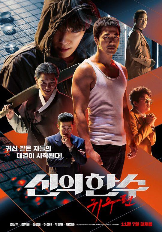 영화 '신의 한 수: 귀수편' 포스터. /사진제공=CJ엔터테인먼트