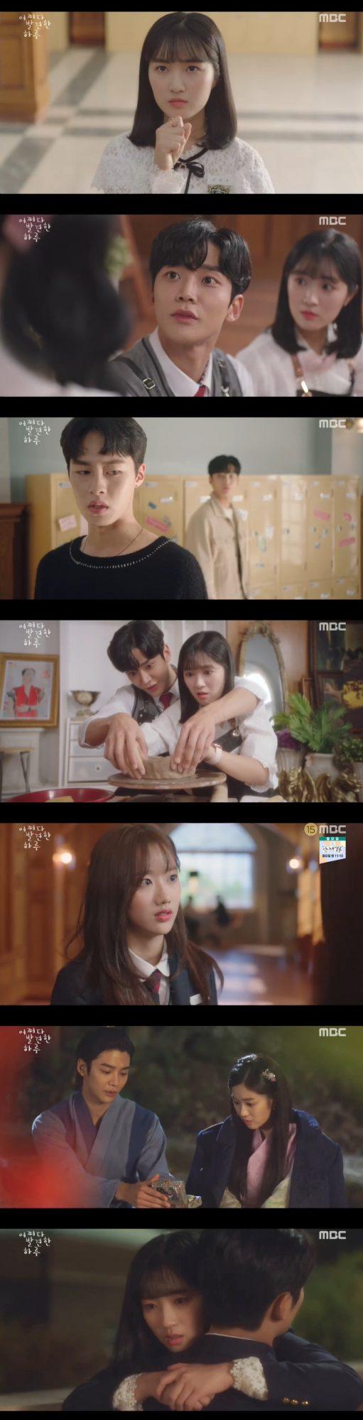 '어쩌다 발견한 하루' 방송 화면./사진제공-=MBC