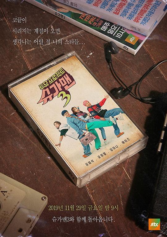 투유프로젝트 슈가맨3 (사진=JTBC)