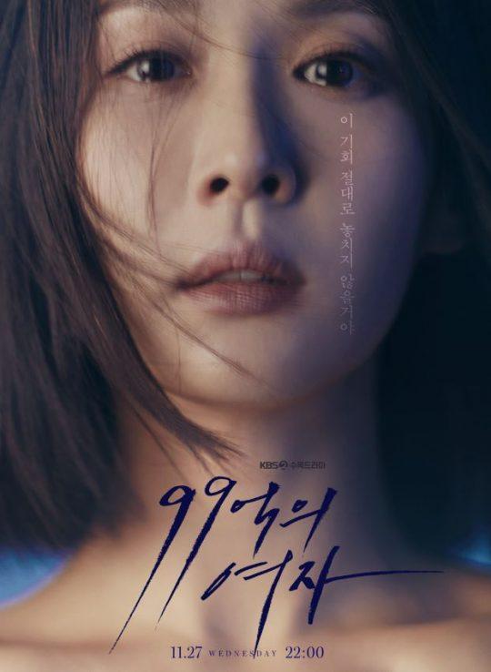 KBS 2TV 새 수목 드라마 '99억의 여자' 티저 포스터. /사진제공=KBS