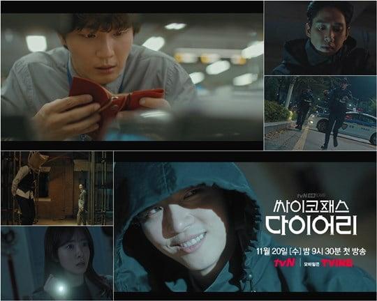 '싸이코패스 다이어리' 윤시윤 (사진= tvN 제공)