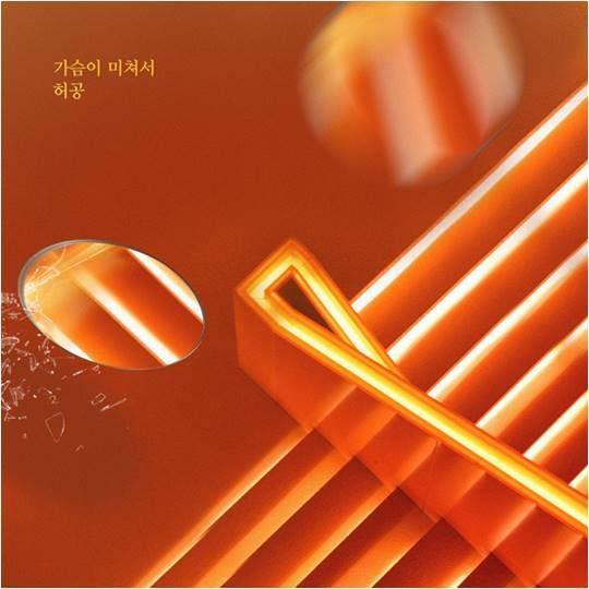 가수 허공 '꽃길만 걸어요' OST 커버./ 사진제공=더하기미디어