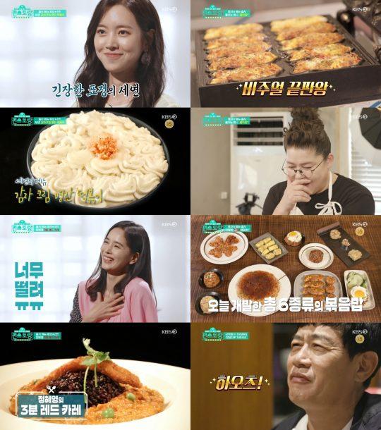 '신상출시 편스토랑' 방송 화면./사진제공=KBS2