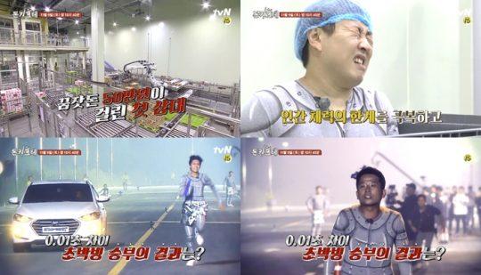 '돈케호테' 예고 영상./사진제공=tvN