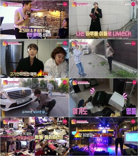 '더 탐나는 그녀들의 사생활 2'(사진=라이프타임)