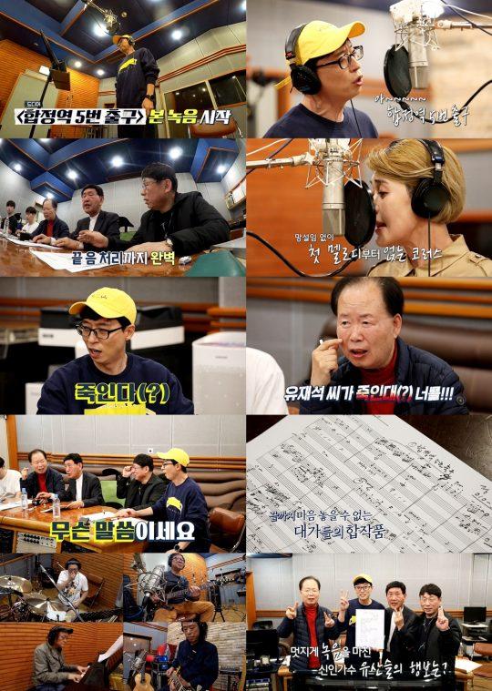 '놀면 뭐하니?-뽕포유' 선공개 영상./사진제공=MBC