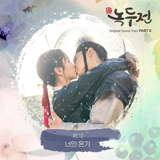 '조선로코-녹두전' OST PART8(사진=모스트콘텐츠)