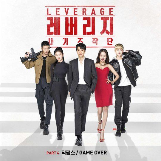 '레버리지' OST 'GAME OVER' 앨범 자켓. /자료제공=모스트콘텐츠