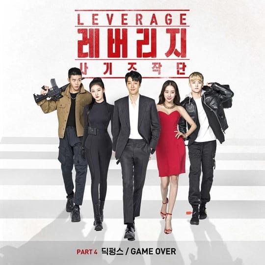 레버리지 OST Part.4 앨범자켓(사진=모스트콘텐츠)