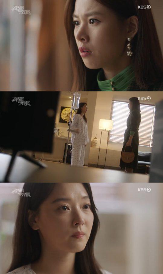 사진=KBS2 '사랑은 뷰티풀 인생은 원더풀' 방송 캡처