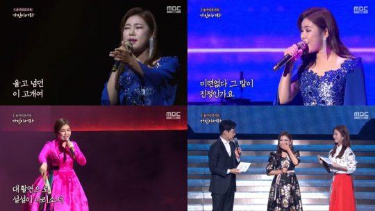 사=MBC 송가인 콘서트 '가인이어라' 방송 캡처
