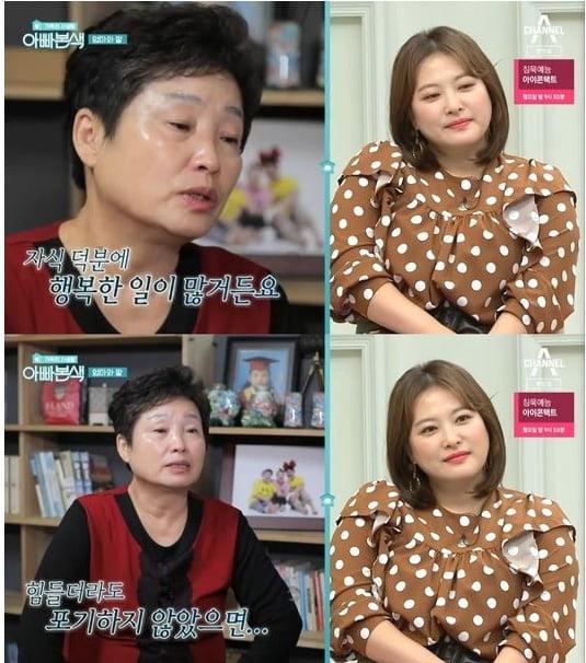 '아빠본색' 심진화(사진=방송 화면 캡처)