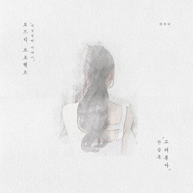 반광옥, '오드리 프로젝트' 6번째 주자 발탁…15일 새 싱글 '그려본다' 발매