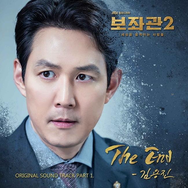 김용진, '보좌관2' OST 'The End' 11일 공개
