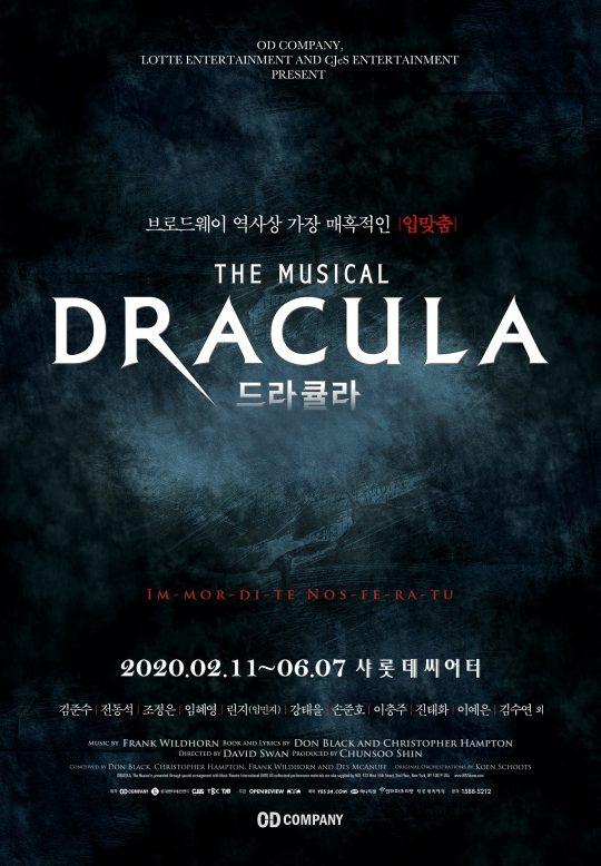 뮤지컬 '드라큘라' 포스터. / 제공=오디컴퍼니