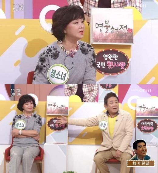 '아침마당' 정소녀-허참./ 사진=KBS1 방송화면
