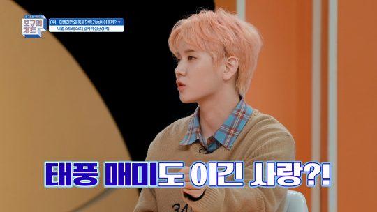 '호구의 차트' 렌 / 사진제공=JTBC