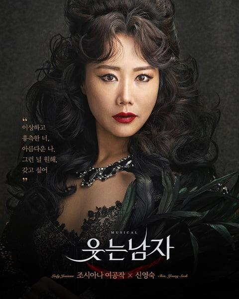 뮤지컬 흥행보증수표 신영숙-김소향, 뮤지컬 '웃는남자' 캐스팅