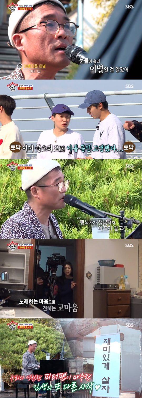 '집사부일체' 김건모 / 사진=SBS 방송화면