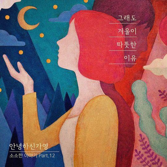 음악 프로젝트 '소소한 이야기' Part.12 '그래도 겨울이 따뜻한 이유' 커버. / 제공=클래프컴퍼니