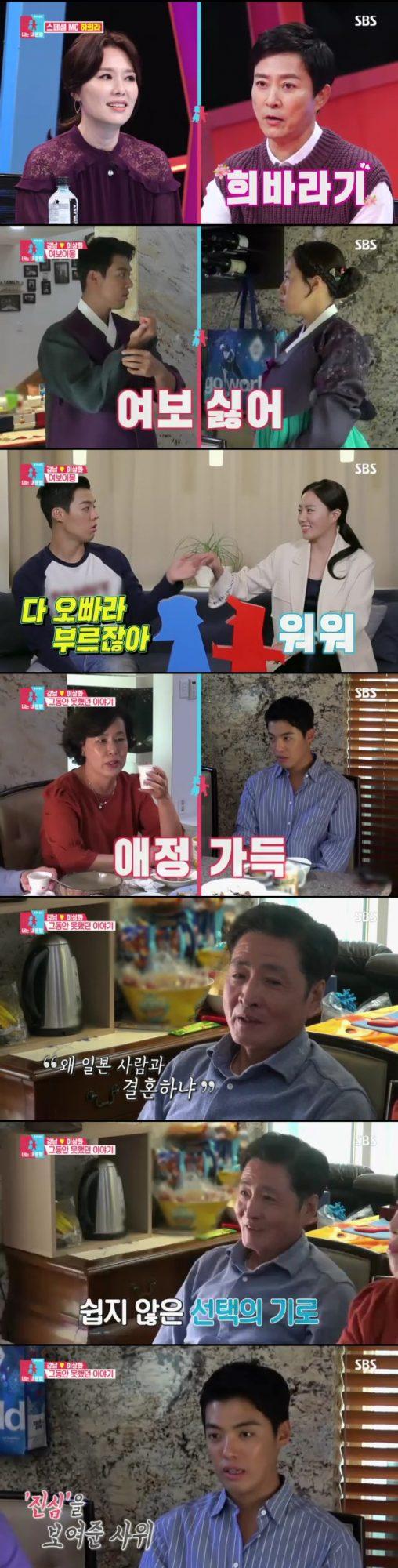'동상이몽2' 방송 캡처. /사진제공=SBS