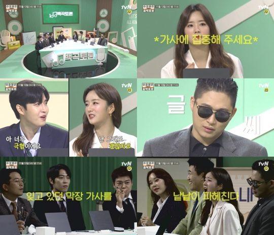 tvN '수요일은 음악프로' 예고편. /사진제공=tvN
