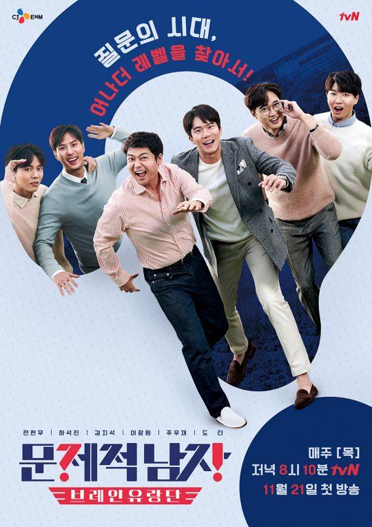 '문제적 남자' 대표 이미지/사진제공=tvN