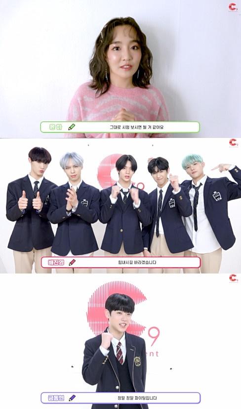 가수 윤하, 그룹 CIX, 연습생 금동현 / 사진제공=C9엔터테인먼트