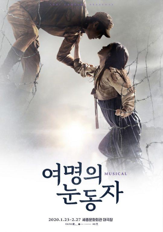 뮤지컬 '여명의 눈동자' 포스터. / 제공=수키컴퍼니